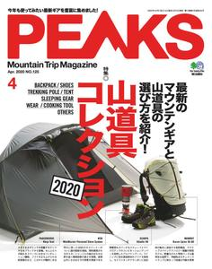 Peaks ピークス - 3月 2020