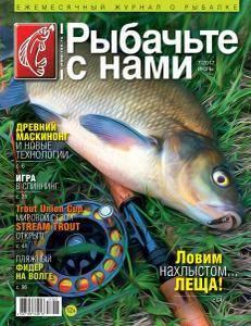 Рыбачьте с нами - Июль 2017
