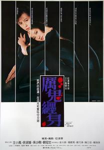 Split of the Spirit (1987) Li gui chan shen