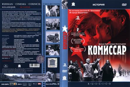 Комиссар / The Commissar / Komissar (1967) [DVD9 + DVD5]