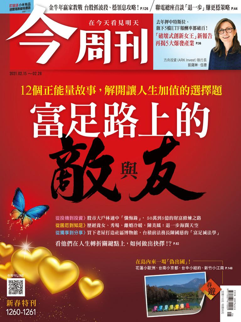 Business Today 今周刊 - 15 二月 2021