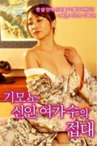 Enka Women Disorder Love Story Scenery (2018)