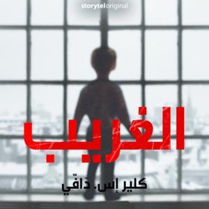«الغريب - الموسم 1 الحلقة 1» by كليرْ إس. دافّي