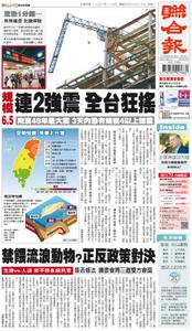 United Daily News 聯合報 – 24 十月 2021