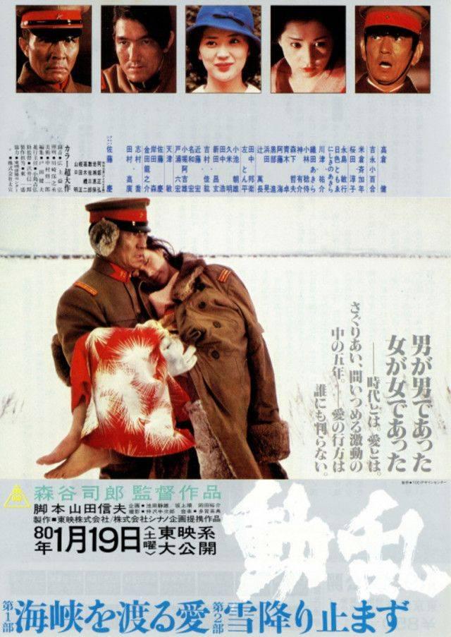 The Revolt (1980)