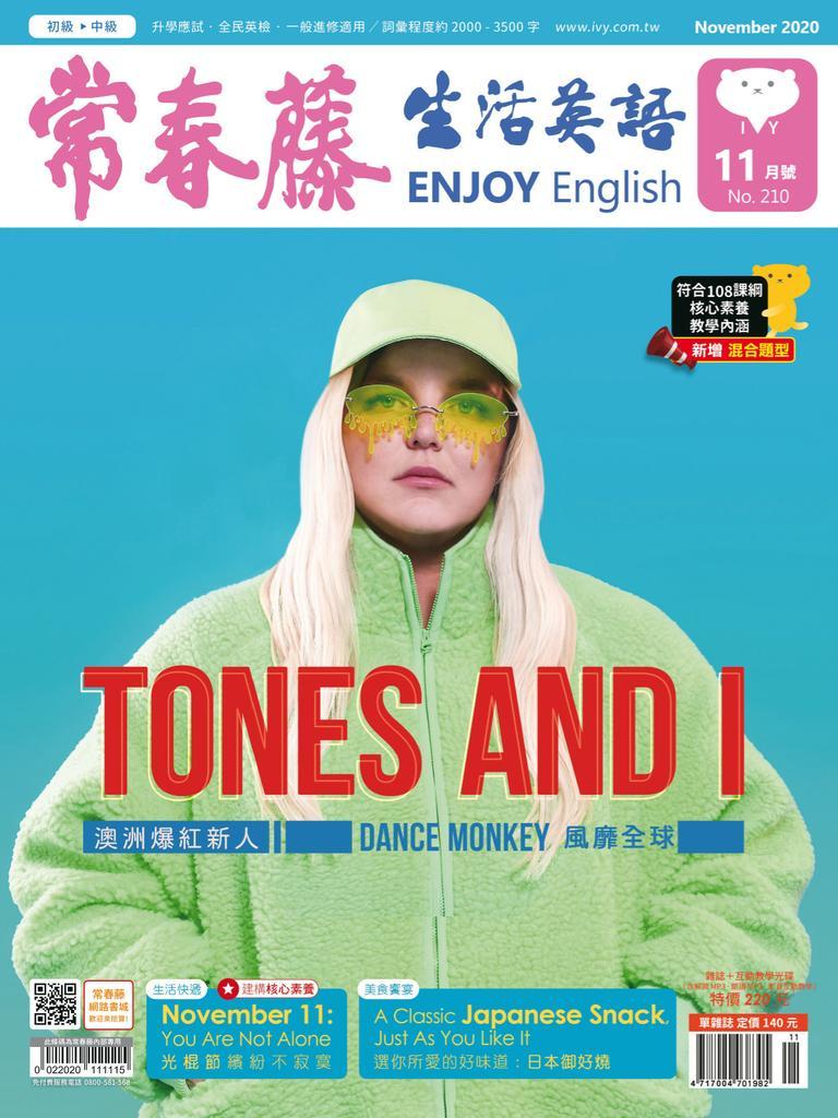 Ivy League Enjoy English 常春藤生活英語 - 十月 2020