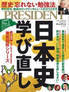 President プレジデント – 28 2月 2020