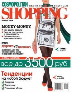 Cosmopolitan Shopping №11 (ноябрь 2009)