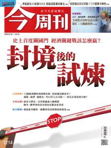 Business Today 今周刊 - 30 三月 2020