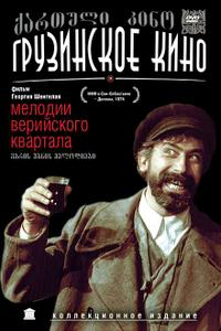 Melodies of the Veriyski quarter / Мелодии Верийского квартала (1973)