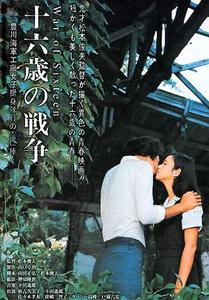 War of the 16 Year Olds (1973) Juroku-sai no senso