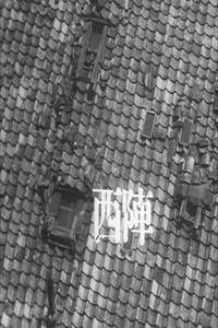 The Weavers of Nishijin (1962)
