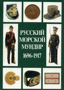 Русский Морской Мундир 1696-1917 / The Russian Naval Uniform 1696-1917 (repost)