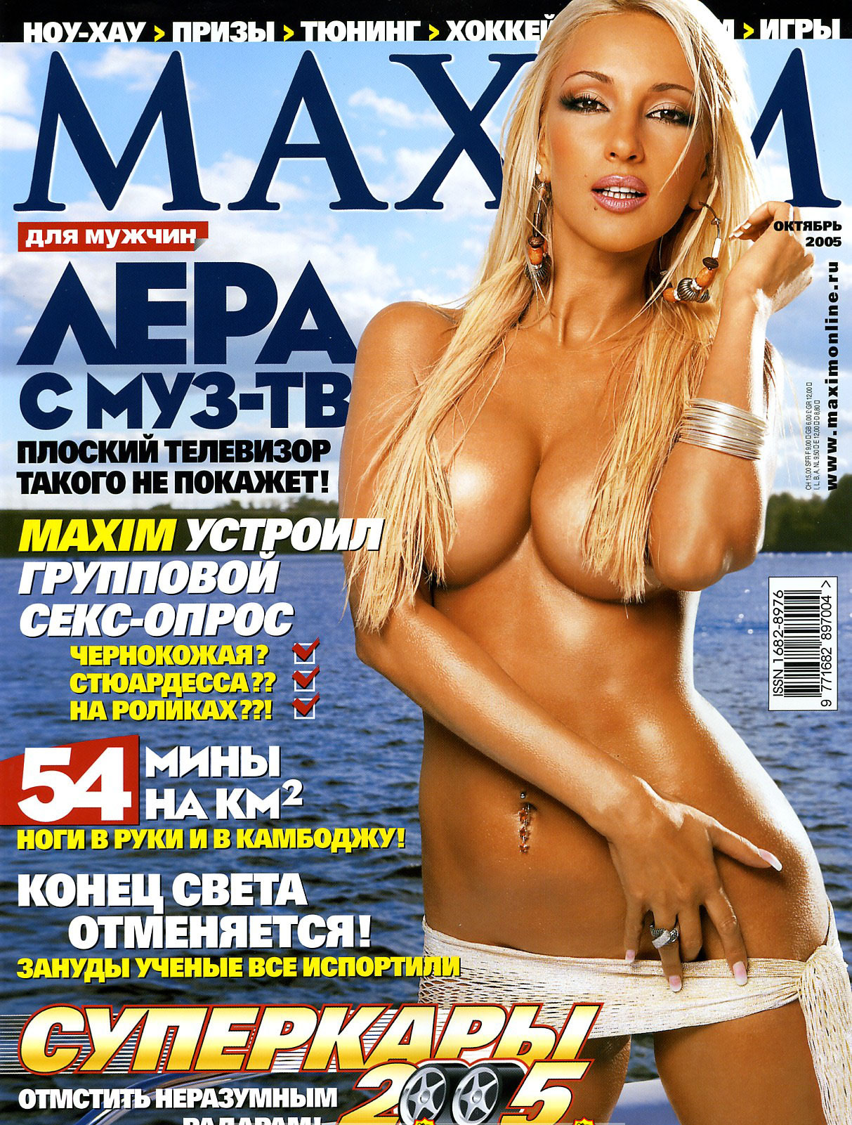 Журнал голые груди