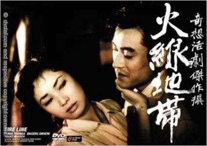 Black Line (1960) Kurosen chitai