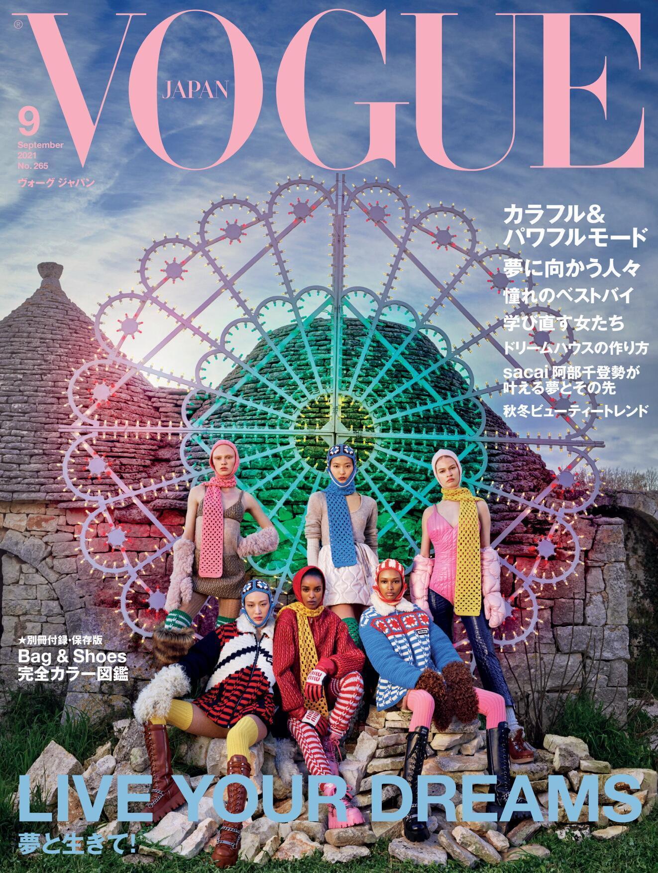 VOGUE JAPAN Special – 7月 2021