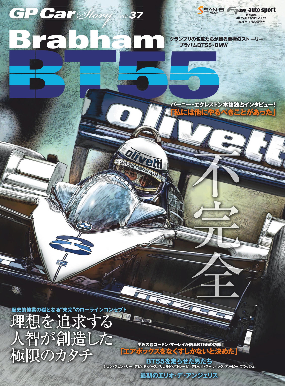 GP Car Story - 10月 07, 2021