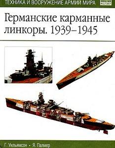 Германские карманные линкоры. 1939-1945 (German Pocket Battleships 1939-45)
