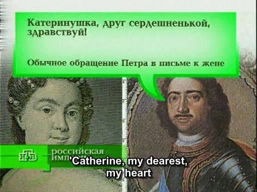 Russian Empire. Ep2: Peter 1. Part 2 / Российская Империя (2000) [ReUp]
