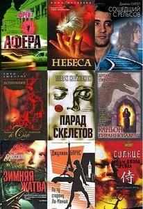 "Серия - ""The Bestseller"" - 129 книг"
