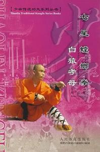 Shaolin Traditional Kungfu Series: Shaolin Mantis. White Ape Presents to the Mother (Repost)