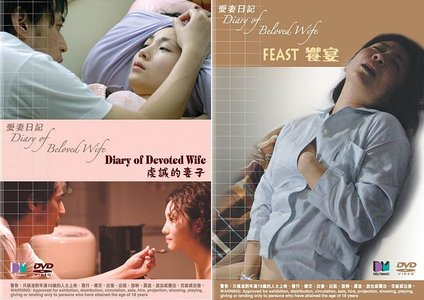 Diary of Devoted Wife (2006) + Feast (2006) [ReUP 2017]