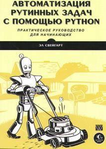 Автоматизация рутинных задач с помощью Python