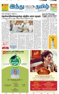 The Hindu Tamil - செப்டம்பர் 19, 2018