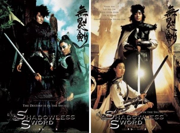 Shadowless Sword (2005) (repost)