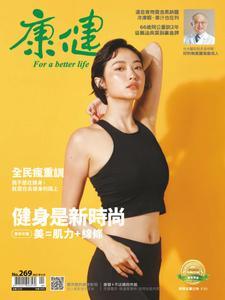 Common Health Magazine 康健 - 4月 2021