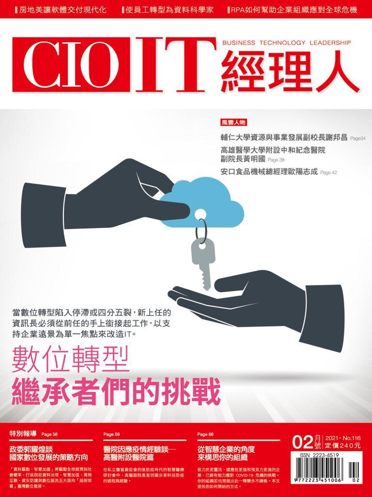 CIO IT 經理人雜誌 - 二月 2021