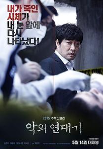 The Chronicles of Evil (2015) Ak-ui yeon-dae-gi