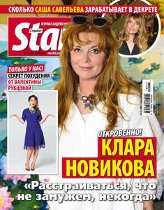 StarHit - Июль 01, 2019