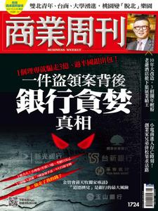 Business Weekly 商業周刊 - 26 十一月 2020