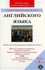 Современный курс английского языка (с 8 аудиоCD)
