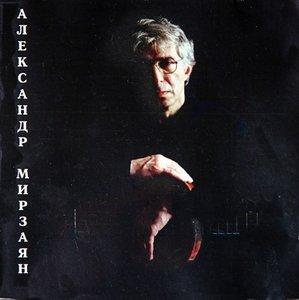 Избранные песни Алика Мирзаяна CD2
