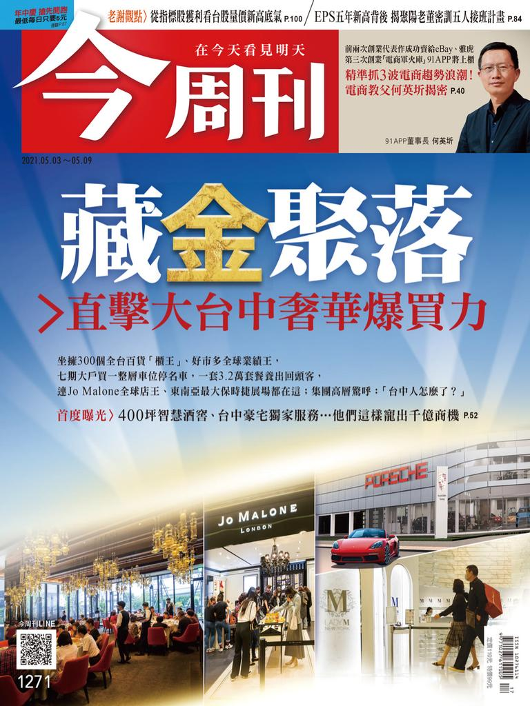 Business Today 今周刊 - 03 五月 2021