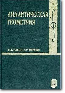 В. А. Ильин, Э. Г. Позняк, «Аналитическая геометрия» (7-е издание)