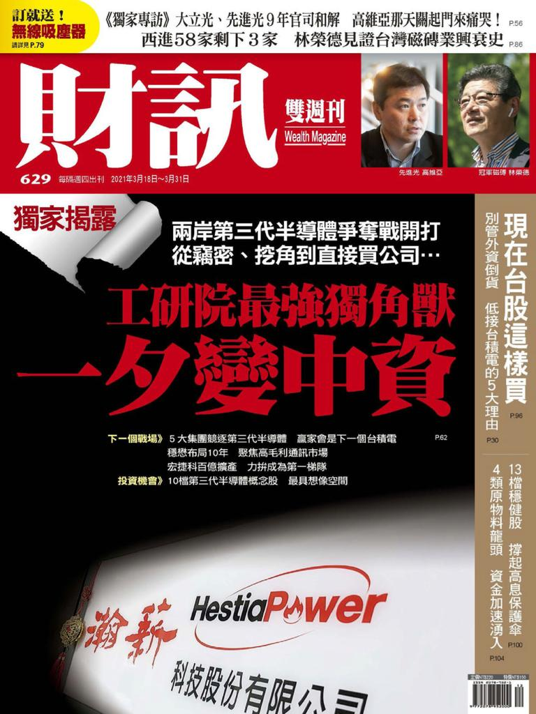 Wealth Magazine 財訊雙週刊 - 18 三月 2021
