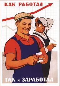 Work Soviet Posters