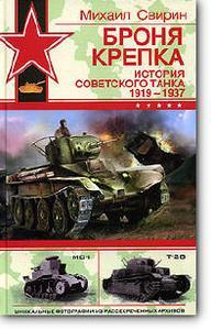 Михаил Свирин, «Броня крепка. История советского танка. 1919-1937»