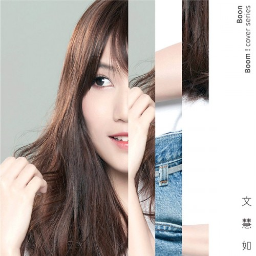 Boon Hui Lu - Boon Boom! Cover Series (2017)