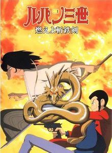 Lupin Sansei: Moeyo Zantetsuken (1994)