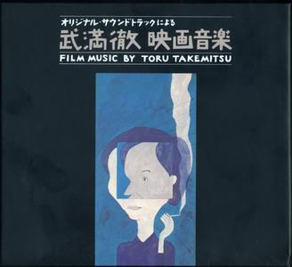 Toru Takemitsu - Film Music by Toru Takemitsu (2006) {7CD Box Set Victor Entertainment Japan VICG-60593~9}