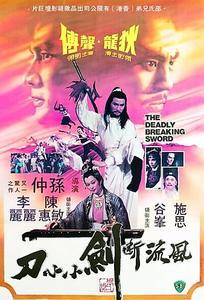 Feng liu duan jian xiao xiao dao / The Deadly Breaking Sword (1979)