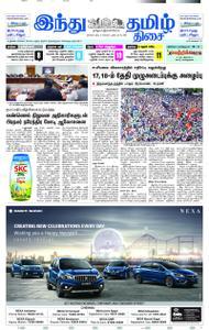 The Hindu Tamil - அக்டோபர் 16, 2018
