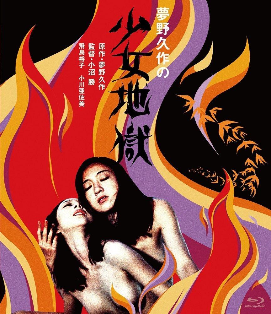 Yumeno Kyusaku's Girl Hell (1977) Yumeno Kyûsaku no shôjo jigoku