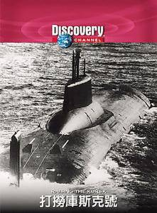 Discovery Channel - Raising the Kursk (2002)