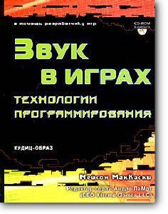 Мейсон МакКаски, «Звук в играх. Технологии программирования»