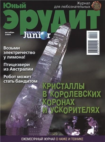 Юный эрудит №10 (октябрь 2009)